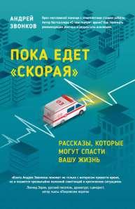 11319437-andrey-zvonkov-poka-edet-skoraya-rasskazy-kotorye-mogut-spasti-vashu-zhizn