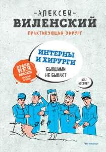 22873874-aleksey-vilenskiy-interny-i-hirurgi-byvshimi-ne-byvaut