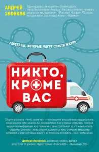 24391268-andrey-zvonkov-nikto-krome-vas-rasskazy-kotorye-mogut-spasti-zhizn