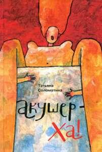319932-tatyana-solomatina-akusher-ha-319932