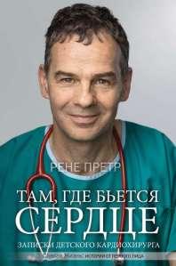 32833391-rene-pretr-14954647-tam-gde-betsya-serdce-zapiski-detskogo-kardiohirurga