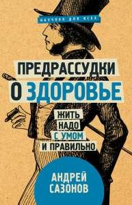 36630832-andrey-sazonov-predrassudki-o-zdorove-zhit-nado-s-umom-i-pravilno
