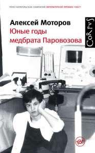 3936435-aleksey-motorov-unye-gody-medbrata-parovozova-3936435