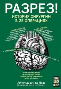 39428839-arnold-van-de-laar-razrez-istoriya-hirurgii-v-28-operaciyah (1)