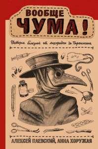 39470072-aleksey-paevskiy-176-voobsche-chuma-istoriya-bolezney-ot-lihoradki-do-park (1)