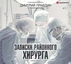 43614488-dmitriy-pravdin-zapiski-rayonnogo-hirurga-43614488
