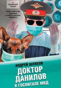4441911-andrey-shlyahov-doktor-danilov-v-gospitale-mvd