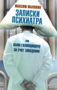 5003041-maksim-malyavin-zapiski-psihiatra-ili-vsem-galoperidolu-za-schet-zavedeniya-3